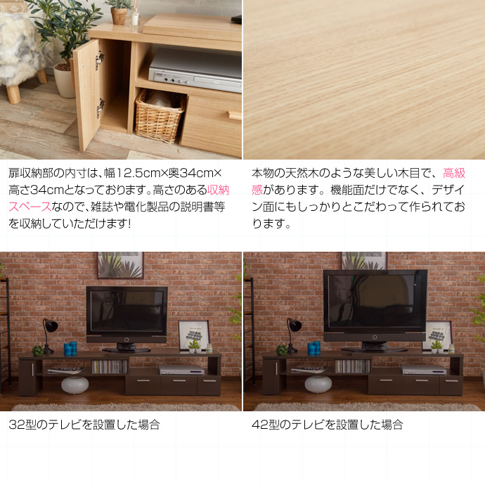 Falcon TV board 伸縮型ローボード|32型、42型のテレビを設置した場合のイメージ