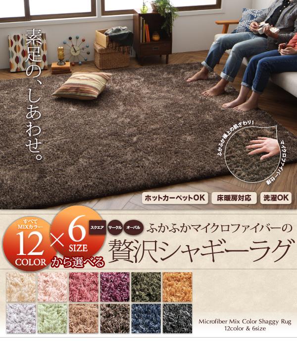 ウレタン5mm厚 ふかふかシャギーラグ 北欧家具通販店Sotao