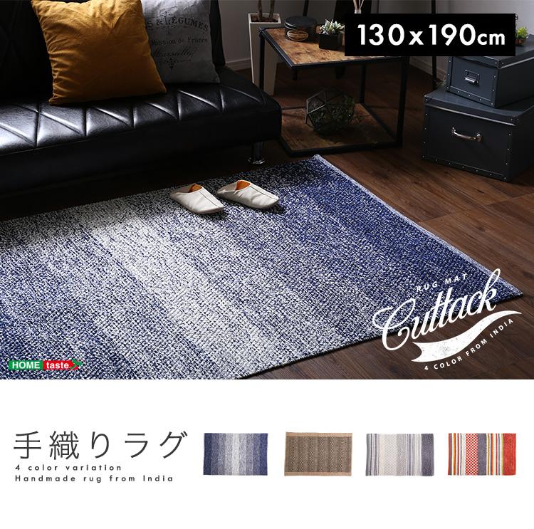 人気の手織りラグ(130×190cm)長方形、インド綿、オールシーズン使用可能 Cuttack-カタック-