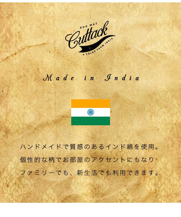 ハンドメイドで質感あるインド綿を使用