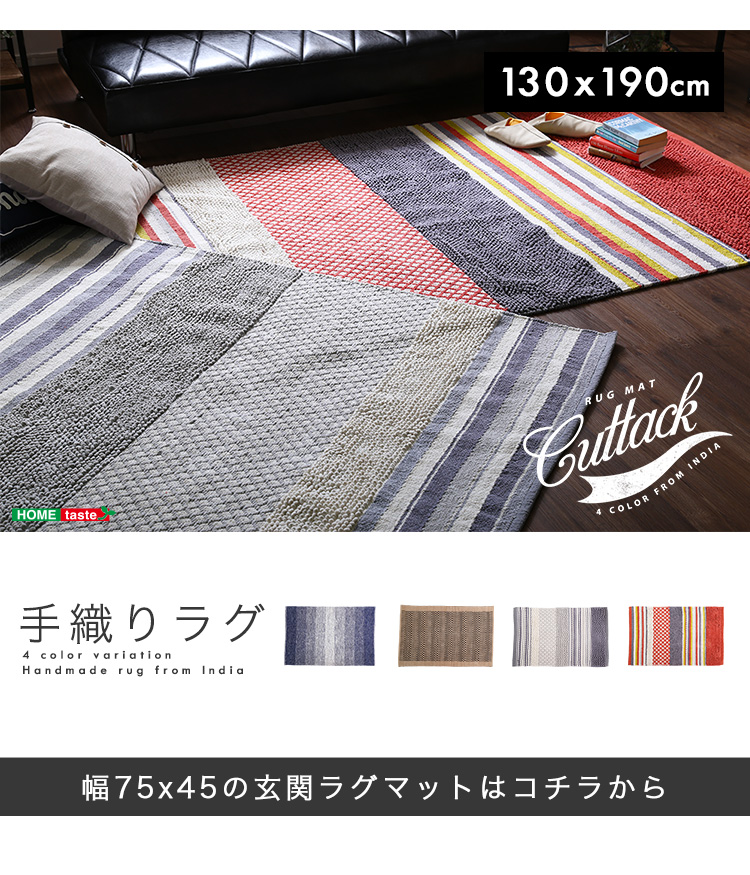 Cuttack-カタック130×190