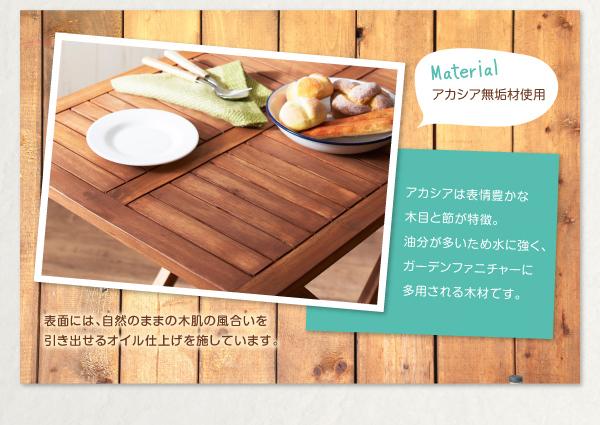 ベランダガーデンファニチャー・家具通販店Sotao