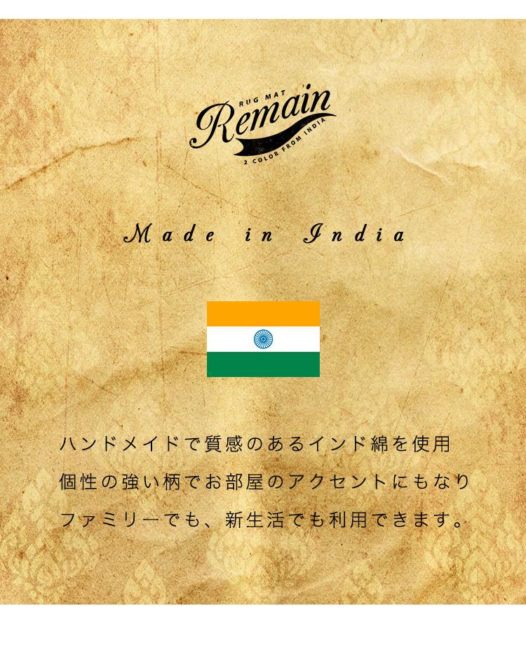 ハンドメイドで質感のあるインド綿を使用