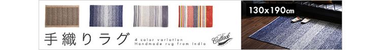 おしゃれな手織り玄関ラグマット(75×45cm)長方形、インド綿、キッチン・バスマットに|Remain-リメイン-