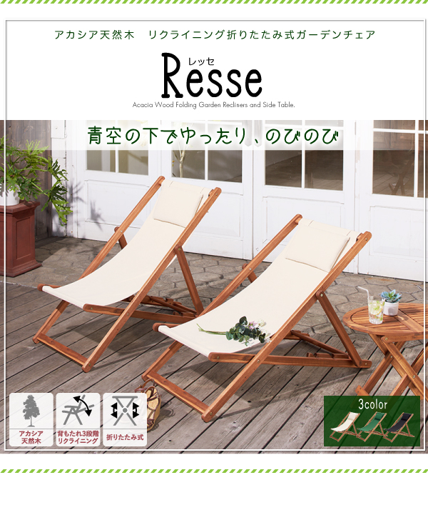ガーデンファニチャー・北欧家具通販店Sotao