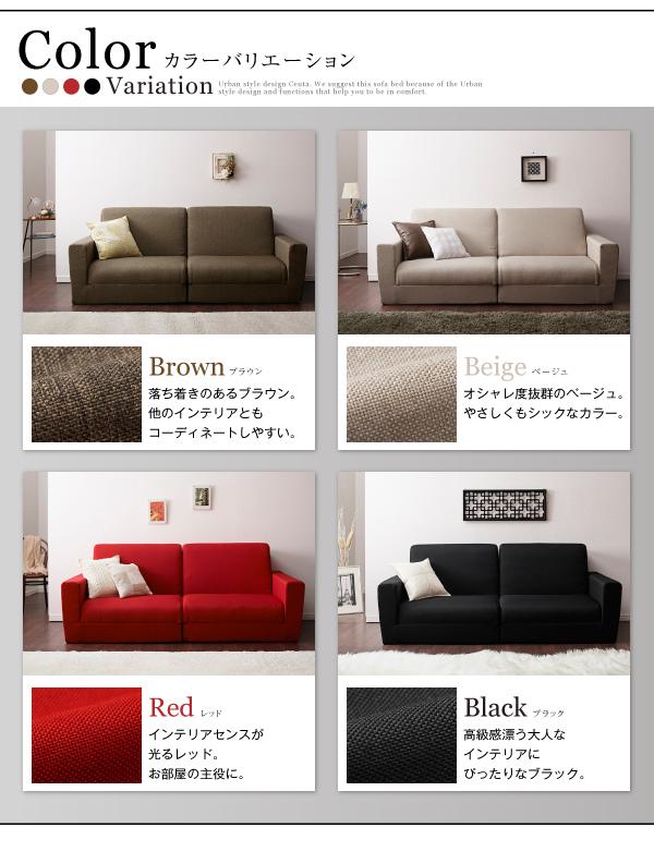 ソファーベッド・北欧家具通販店Sotao
