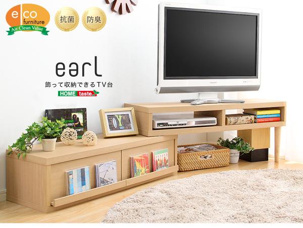 完成品伸縮式テレビ台【アール-EARL】