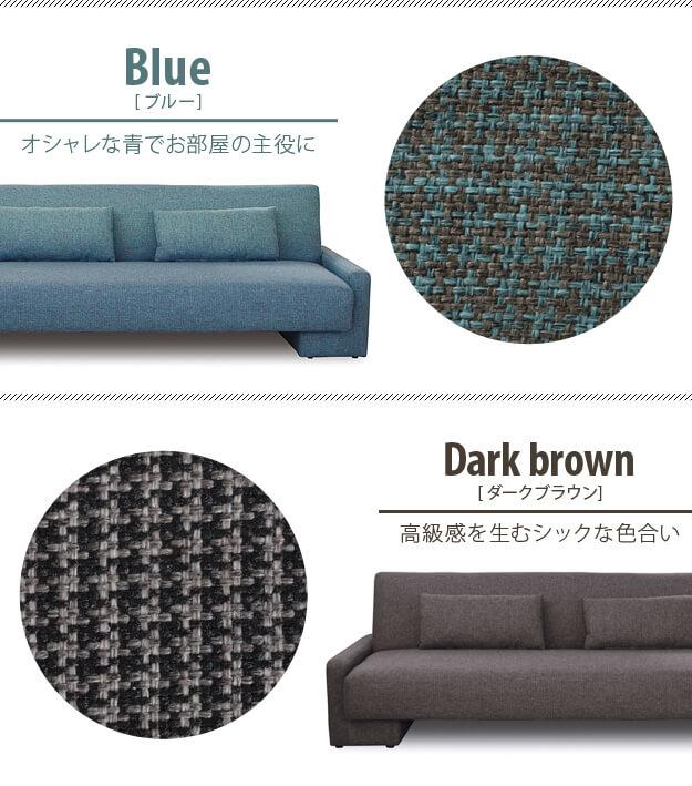 座面カラー 素材 ブルー、ダークブラウン