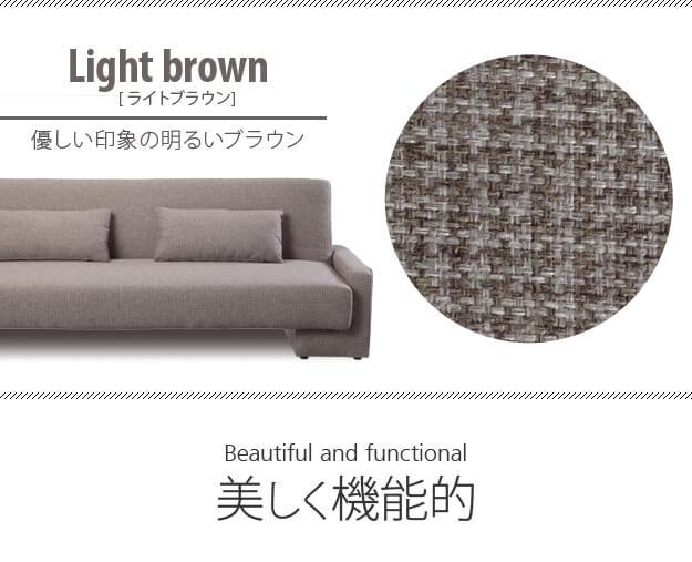 座面カラー 素材 ライトブラウン