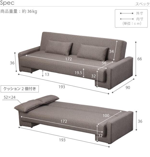 ソファ時、ベッド時 サイズ