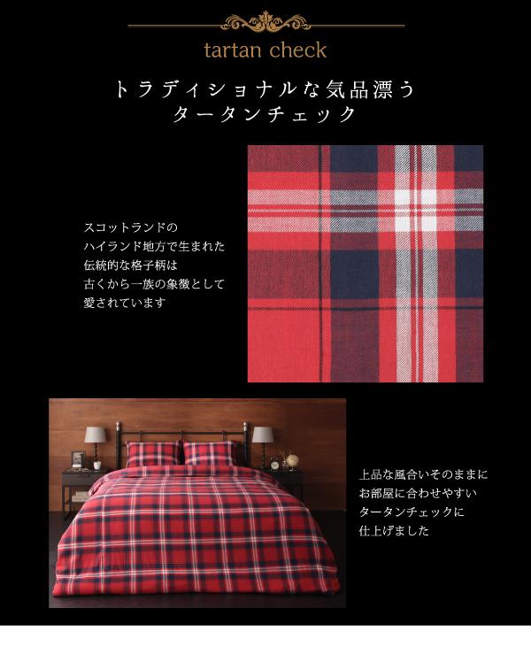 タータンチェック柄布団カバー【kuran】クラン