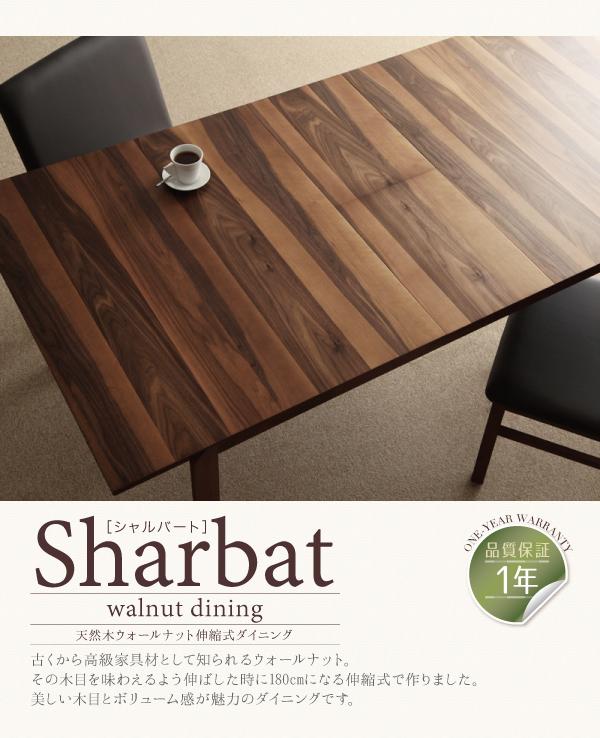 天然木ウォールナット伸縮式ダイニングテーブル