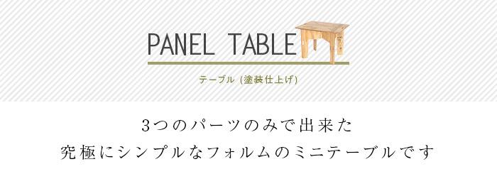 パネルステーブル