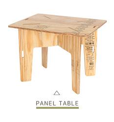 パネルテーブル